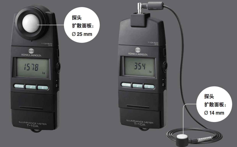 日本美能达KONICA MINOLTA T-10A/T-10MA照度计