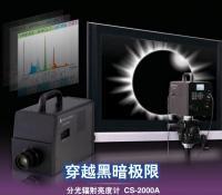 日本柯尼卡美能达CS-2000/CS-2000A亮度计